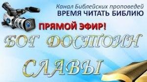 БОГ ДОСТОИН СЛАВЫ