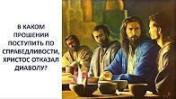 В каком прошении поступить по справедливости, Христос отказал дьяволу