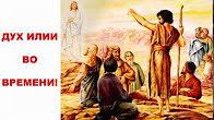 Дух Илии во времени!