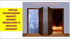КОГДА НЕОБХОДИМ ВЫБОР, МЕЖДУ НЕБЕСНОЙ И ЗЕМНОЙ СЕМЬЕЙ?