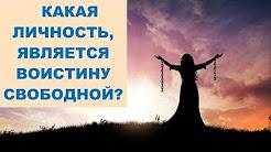 Какая личность, является воистину свободной