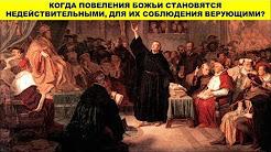 Когда повеления Божьи недействительны для их соблюдения верующими