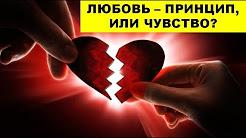 ЛЮБОВЬ – ПРИНЦИП, ИЛИ ЧУВСТВО?