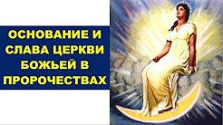 Основание и слава церкви Божией в пророчествах