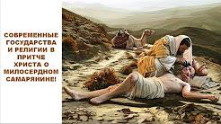 СОВРЕМЕННЫЕ ГОСУДАРСТВА И РЕЛИГИИ, В ПРИТЧЕ ХРИСТА О МИЛОСЕРДНОМ САМАРЯНИНЕ!