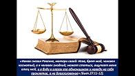 Самые Важные Знания Тема № 23 «Не произноси ложного свидетельства»