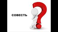 Самые Важные Знания Тема № 26 «Жить по совести и погибнуть»