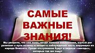 Самые Важные Знания Тема № 40 «Путь к спасению открыт в Святилище»