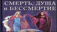 Самые Важные Знания Тема № 48 «Бессмертие души - яд Вавилона»