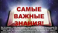Самые Важные Знания Тема № 63 «Высшее блаженство для верующего человека»