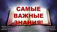 Самые Важные Знания Тема № 74 «Библейское определение понятия 'дух'»