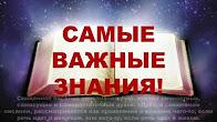 Самые Важные Знания Тема № 75 «Библия - просто и доступно о Духе Божием»