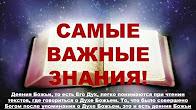 Самые Важные Знания Тема № 77 «Канал для Духа Божьего»