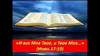 Самые Важные Знания. Тема № 11 «Как сделать Божью волю, своей волей»