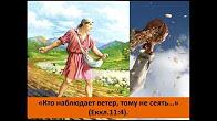 Самые Важные Знания. Тема № 12 «Быть выше обстоятельств»