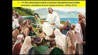 Самые Важные Знания Тема № 27 «Полнота Царства Божьего»