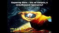 Самые Важные Знания. Тема № 2 «Характер Бога»
