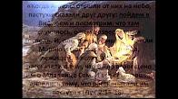 Самые Важные Знания. Тема № 30 «Убойтесь Бога»
