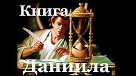 Самые Важные Знания. Тема № 33 «Книга о Божьем Суде»
