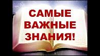 Самые Важные Знания. Тема № 4 «Почему не Отец, а Сын»