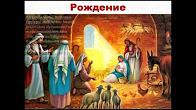Самые Важные Знания. Тема № 5 «Библия о Христе»