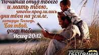 Самые Важные Знания Тема № 19 «Почитай отца твоего и мать твою»