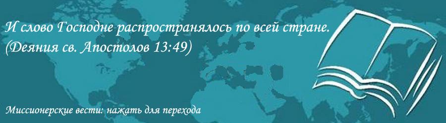 Миссионерские вести