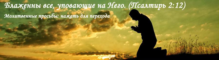 Молитвенные просьбы