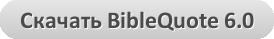 BibleQuote 6.0