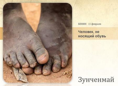Человек не носящий обувь