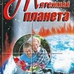 Джордж Вандеман — Мятежная планета