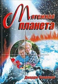 Джордж Вандеман - Мятежная планета