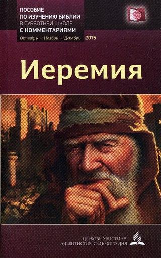 Урок 13. 19–25 декабря. Уроки Иеремии