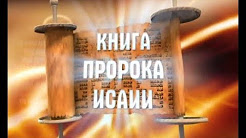 Ответы на Вопросы 06 12 2017 Вопрос по Книге Исаии 57 и 58 главы
