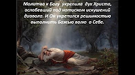 The Most Important Knowledge Theme № 10 «PRAY THAT YE ENTER NOT INTO TEMPTATION»