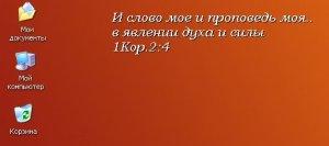 Программа Библейский Cтих (v2.02)