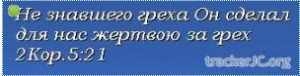 Программа Библия (версия 2.0) / bible 2.0 (2002) РС