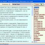 Программа-тест на знание Библии