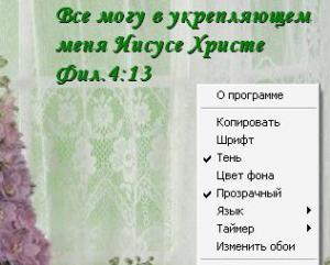 Программа Bible Verse / Библейский стих (2002) PC