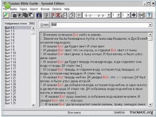 Электронная симфония RUS BIBLE (NA) PC