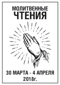 Молитвенные чтения 30 марта - 4 апреля 2018г.