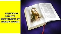 Надежная защита верующего от любой ереси!