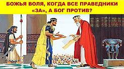 Божья воля, когда все праведники за, а Бог против