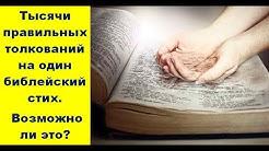 Тысячи правильных толкований на один библейский стих