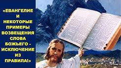 Евангелие и некоторые примеры возвещения Слова Божьего - исключение из правила!