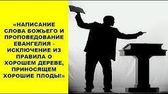 НАПИСАНИЕ СЛОВА БОЖЬЕГО - ИСКЛЮЧЕНИЕ ИЗ ПРАВИЛА О ДЕРЕВЕ, ПРИНОСЯЩЕМ ХОРОШИЕ ПЛОДЫ!